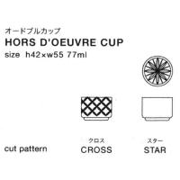 HORS D'OEUVRE CUP 廣島晴弥作